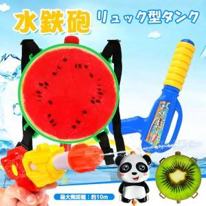 【商品内容】:水鉄砲  【タンク】:スイカ、キウイ、パンダ 【サイズ】: [スイカ、キウイ]約18....