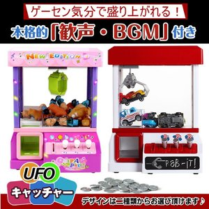 UFOキャッチャー クレーンゲーム おもちゃ 本体 家庭用 自宅 ゲームセンター 卓上 玩具 BGM&歓声付き ホビー キャッチャー ギフト pa112