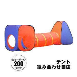 ボールハウス おしゃれ ボールプール テント カラーボール200個付 室内 キッズ トンネル 子ども用 プレゼント おもちゃ 遊具 クリスマス ギフト pa115|fkstyle