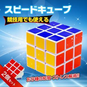 スピードキューブ 競技 3×3 ルービックキューブ 立体 パズル ゲーム パズル 脳トレ 知育玩具 ストレス解消 pa117|fkstyle