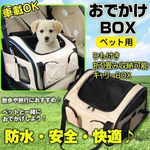 犬 キャリー 車 キャリーバッグ 犬用 ドライブシート 猫 キャリーケース ドッグバッグ 防水 ペット pt006|fkstyle