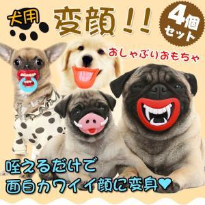 犬用 おもちゃ おしゃぶり 変顔 玩具 ペット 用品  愛犬...