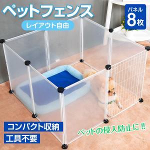 柵 フェンス ペット ケージ 70×50cm 8枚組 透明 ペットサークル 犬 猫 赤ちゃん ベビーゲート 室内 侵入防止 工具不要 コンパクト レイアウト pt020|fkstyle
