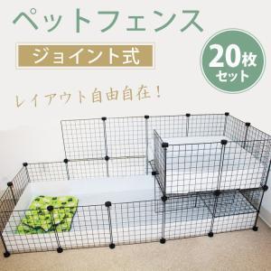 柵 フェンス ペット ケージ 35x35cm 20枚組 ペットサークル 犬 猫 赤ちゃん ベビーゲート 室内 侵入防止 工具不要 コンパクト レイアウト pt024|fkstyle