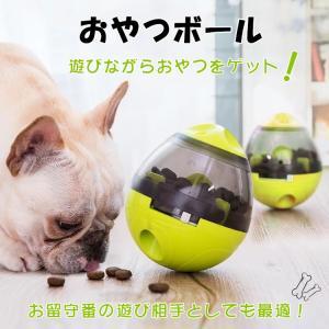 犬用 猫用 おやつ おやつボール おもちゃ ボウル 早食い防止 餌入れ ストレス解消 エサ 供給 p...