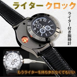 腕時計 メンズ ライター ライタークロック ライター 高級 ロック たばこ メンズ 電池 2種 バレンタイン 時間 新 男性 メンズ 腕時計 電熱式 ギフト rt003