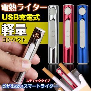 ライター 煙草 タバコ USB充電式 スティック 電熱線 ガス オイル不要 LED充電 USBグッズ 電熱式ライター たばこケース 喫煙具 エコ ギフト バレンタイン rt006 fkstyle