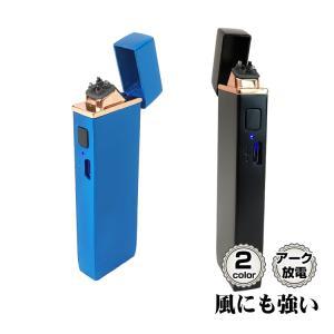 ライター プラズマライター USB充電 電子ライター アークプラズマ ダブル放電式 ガス不要 オイル不要 rt016|fkstyle