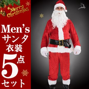 サンタクロース5点セット メンズ サンタ コスプレ 大人男性用衣装 メンズコスチューム クリスマス X'mass SD022|fkstyle
