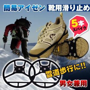 靴 滑り止め スノースパイク 靴底 簡易 アイゼン 転倒防止 雪道 アイススパイク 携帯 かんじき シューズスパイク アバランチギア 冬 sh006 fkstyle