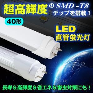 LED 蛍光灯 40形 40W形 直管 蛍光灯 天井照明 オフィス 照明器具 新生活 sl014b fkstyle