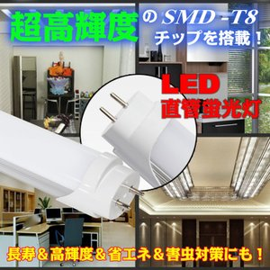 LED蛍光灯 10本セット 20形 40形 20W形 40W形 直管 蛍光灯 天井照明 オフィス 照明器具 まとめ買い 新生活 sl015-40|fkstyle