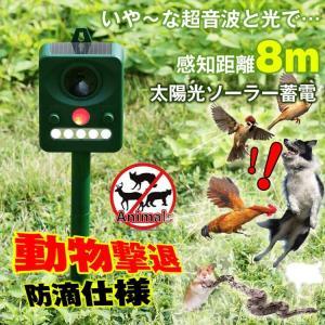 動物撃退 ガーデン 猫よけ 超音波 ソーラー フラッシュ アニマル 害獣 犬よけ 鳥よけ 対策 グッズ 動物よけ バリア 無害 sl016|fkstyle
