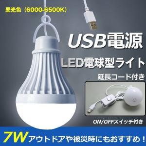 電球形 USB LEDライト3m 7w キャンプ アウトドア デスクライト 停電 地震 震災 緊急時 ON/OFF 延長ケーブル付 防災用品 新生活 受験 sl021 fkstyle