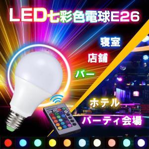 LED ライト e26 パーティ リモコン付き 電球 10色 イルミネーション インテリア 照明 sl026|fkstyle