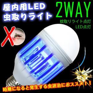ライト LED 電球 虫取り 電撃殺虫灯 屋内用 静音 ブルーライト 800ルーメン 夏 虫退治 sl029 fkstyle