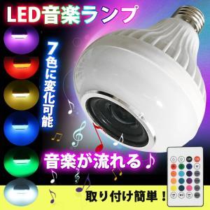 LED 電球 スピーカー Bluetooth 音楽 ランプ 省エネ リモコン カラフル 取付簡単 E26 口金 雰囲気 sl030|fkstyle