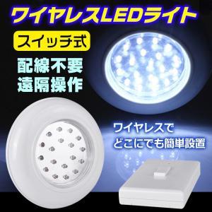 LED ライト スイッチ式 配線不要 遠隔 ワイヤレス 照明 簡単取付 電池 リモコン 点灯 消灯 sl037 fkstyle
