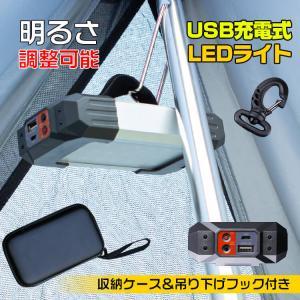 LED ライト ランタン USB 充電 SOS 緊急時 収納ケース 持ち運び 明るさ調整 登山 キャンプ アウトドア sl038 fkstyle