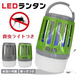 LED 殺虫 ライト ランタン 虫取り 電撃殺虫灯 害虫 虫退治 蚊 水洗い可 USB 充電式 屋内 屋外 キャンプ 釣り 防災 sl043|fkstyle