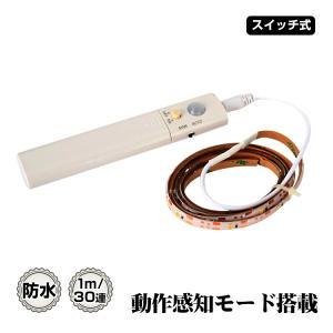 LED テープ ライト 人感 動体 モーションセンサー 1m 30連 電池式 インテリア 防水 フロアライト 足元灯 室内 店舗 イルミネーション sl047|fkstyle