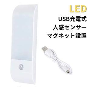 LED 照明器具 懐中電灯 ライト USB 人感センサー マグネット スポット 自動点灯 180ルーメン 充電式 フットライト 足元 夜間灯 室内 防犯 防災 非常用 sl049|fkstyle