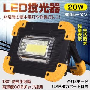 【商品内容】:LED投光器/ maicroUSBケーブル 【サイズ】:(約)17.5cm×12.5c...