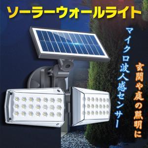 LED ライト ソーラーライト 防水 IP65 8W 外灯 屋外 人感センサー マイクロ波 COB 21LED 庭 明るい 常夜灯 玄関 防犯対策 照明 sl060|fkstyle