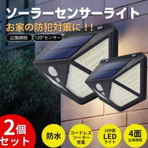 センサーライト 屋外 led ソーラー 2個セット 4面発光 人感 停電 防犯 自動点灯 太陽光発電 外灯 防水 電気不要 配線不要 玄関 壁 sl068|fkstyle