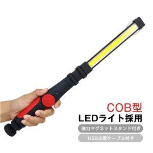 LED ライト ワークライト 充電式 車 USB 多機能 COB ハンディライト マグネット アウトドア 倉庫 災害 非常用 緊急用 懐中電灯 吊り下げ 屋外 屋内 作業用 sl070|fkstyle