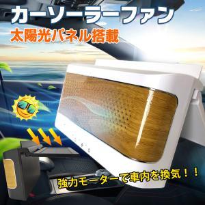 車 換気扇 ソーラー ファン 熱中症対策 ダブル ツイン 熱気換気 カー用品 車中泊 キャンプ 消臭 太陽光 パネル sl071|fkstyle