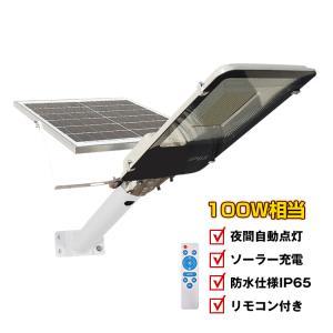 外灯 LED ソーラー 街灯 ガーデンライト ソーラー充電 駐車場 防犯 投光器 配線不要 100W相当 夜間自動点灯 リモコン付き 防水仕様 sl074|fkstyle