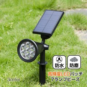 LED ライト ソーラー 太陽光 ガーデン 投光器 照明 明るい おしゃれ 車庫 駐車場 防犯 玄関灯 作業灯 セキュリティ 庭 屋外 sl081|fkstyle