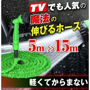 伸びるホース 5m〜15m 伸縮ホース マジックホース ホース 伸びる ガーデニング 洗車ホース 散水ホース ZK001-10|fkstyle