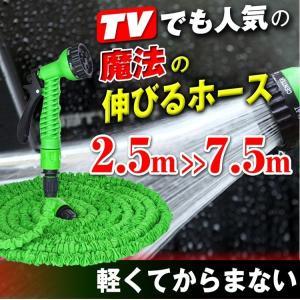 伸びるホース 2.5m〜7.5m 伸縮ホース マジックホース ホース 伸びる ガーデニング 洗車ホース 散水ホース ZK005-10|fkstyle