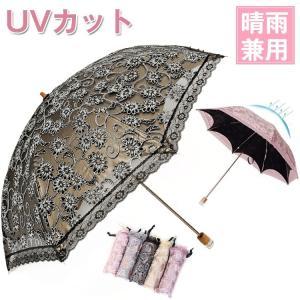 日傘 折りたたみ 折りたたみ傘 軽量 晴雨兼用 遮光 花柄 レースデザイン 日傘 レディース 上品 おしゃれ 折り畳み ホワイトデー 梅雨 ZK011|fkstyle