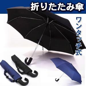 折りたたみ傘 自動開閉 メンズ UV加工 U字取っ手 ワンタッチ 折り畳み 晴雨兼用 無地 シンプル ZK023|fkstyle