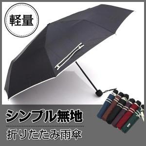 折りたたみ傘 メンズ レディース 軽量 セーフティ 雨傘 人気 無地 持ち運び 折り畳み 55cm ZK029|fkstyle
