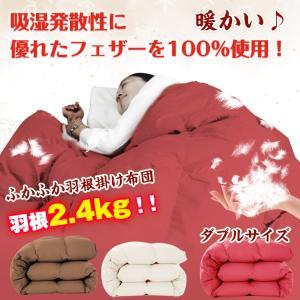 【商品内容】:羽毛布団(掛け布団) 【カラー】:ベージュ、ピンク、コーヒー 【サイズ】:約2m×2....