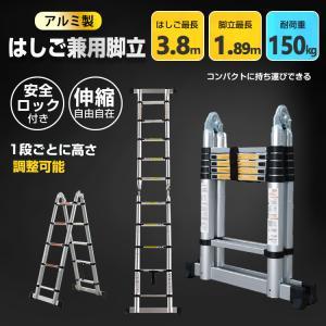 脚立 伸縮 伸縮梯子 はしご兼用脚立 3.8m 梯子兼用脚立 折り畳み アルミ製 作業台 洗車台 zk060|fkstyle