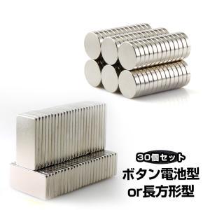 ネオジウム磁石 30個セット ネオジム 超強力 マグネット 小型 丸型 長方形 薄型 N50 10mm×2mm zk067|fkstyle