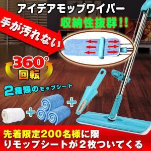 モップ クリーナー 掃除 ぞうきん 雑巾 ワイパー 床掃除 窓 ガラス 360℃回転 ZK069 fkstyle