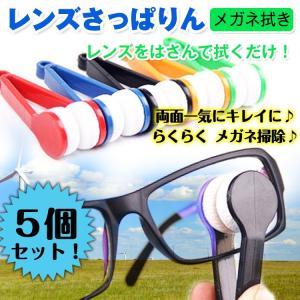 メガネ拭き 眼鏡拭き 5個セット コンパクト 持ち運び メガネクリーナー 両面掃除 レンズ拭き ギフト バレンタイン ホワイトデー ZK070|fkstyle