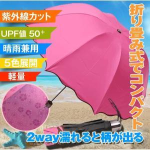 日傘 折りたたみ 遮光 UVカット 晴雨兼用 折りたたみ傘 レディース 軽量 花柄模様 浮き出る ホワイトデー 梅雨 ZK085|fkstyle