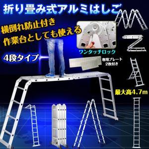 はしご兼用脚立 梯子 アルミ 脚立 伸縮 梯子兼用脚立 折り畳み 作業台 洗車台 プレート付き ZK089|fkstyle