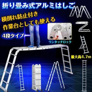 はしご兼用脚立 梯子 アルミ 脚立 伸縮 梯子兼用脚立 折り畳み 作業台 洗車台 折りたたみ 専用プレートなし zk090|fkstyle