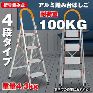 脚立 アルミ 4段 軽量 おしゃれ 折り畳み ステップ台 折りたたみ脚立 踏み台 作業台 洗車台 zk108|fkstyle