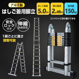 脚立 伸縮 伸縮梯子 はしご兼用脚立 5m 梯子兼用脚立 折り畳み アルミ製 作業台 洗車台 zk110|fkstyle