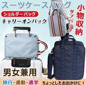 キャリーオン スーツケース バッグ サブバック ボストンバッグ 旅行 男女兼用 カバン 通勤 通学 荷物 背面 ショッピング 観光 ホワイトデー 受験 zk122 fkstyle