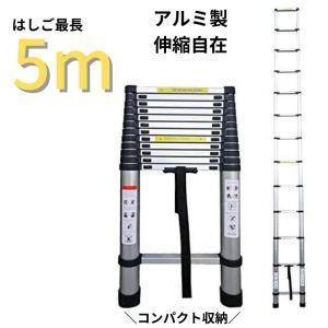 はしご 伸縮 5m アルミ コンパクト 調節 調整 11段階 94cm 収納 持ち運び ハシゴ 梯子 作業 取り替え zk135|fkstyle